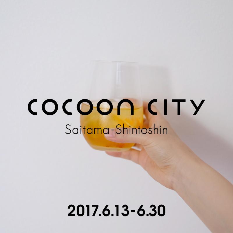 201706コクーン新都心